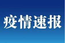 4月8日北京无新增报告确诊病例 不涉及京内小区