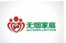 """北京今年将添1万个""""无烟家庭"""" 居住地在京的都能申报"""