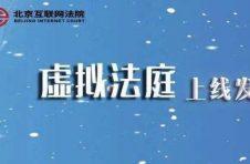 """打开电脑就有法庭!北京互联网法院上线""""虚拟法庭"""""""