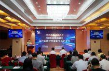 北京市信息消费节系列活动之丰台区数字化赋能中小企业行活动正式启动