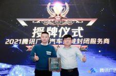 北京新动力获腾讯广告华北一区唯一授权服务商授牌