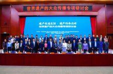 遗产走进生活 遗产传承文明 ——世界遗产的大众传播专项研讨会在京举行